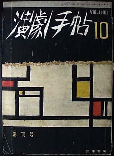 演劇 手帖 1956 10 1 武智 鉄二 ...